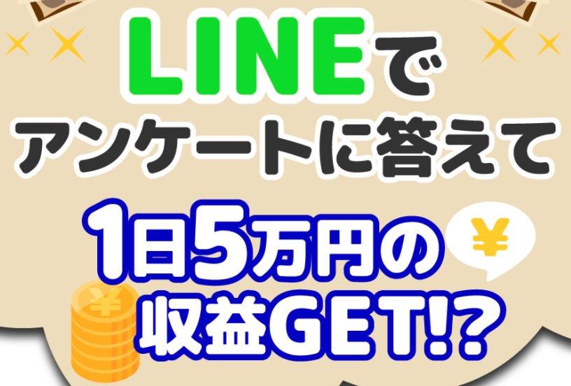 副業LINE